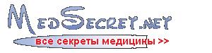 Все секреты медицины на МедСекрет.нет